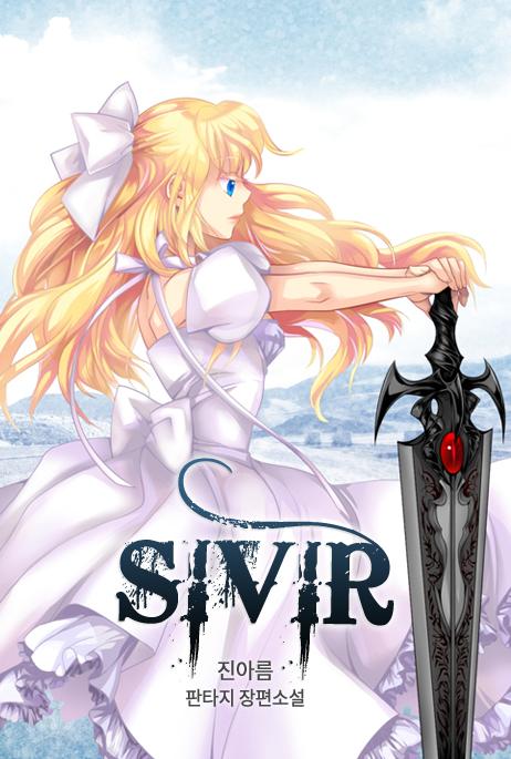 시비르(Sivir)