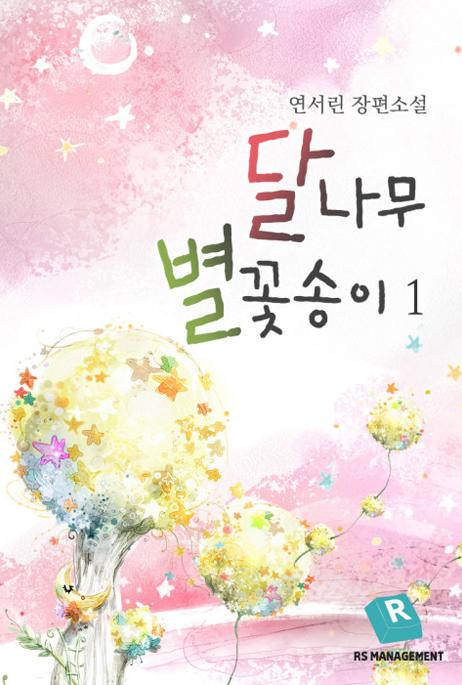 [개정판] 달나무 별꽃송이