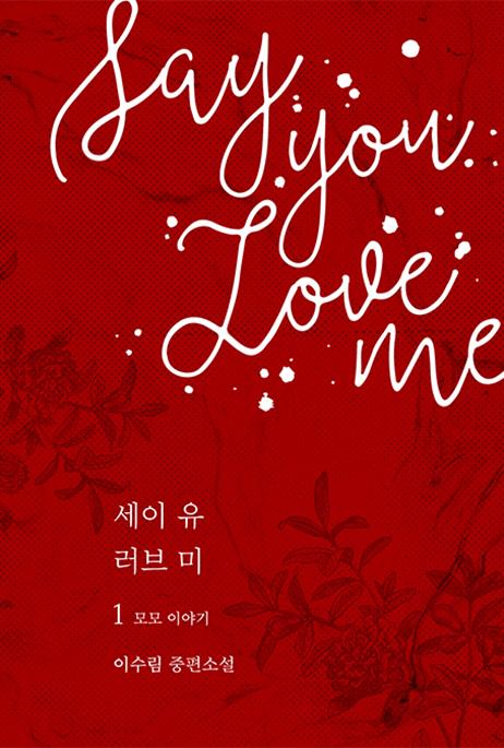 """Say you love me 1 - 모모 이야기 (""""목신의 오후"""" 시리즈) [15금]"""
