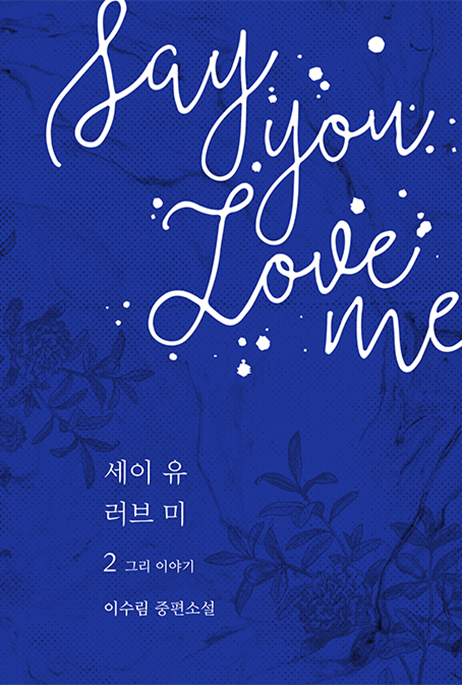 """Say you love me 2 - 그리 이야기 (""""목신의 오후"""" 시리즈) [15금]"""