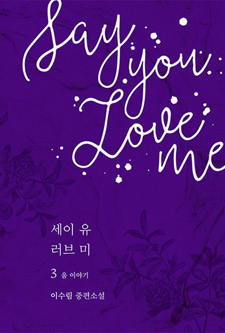 """Say you love me 3 - 움 이야기 (""""목신의 오후"""" 시리즈) [15금]"""