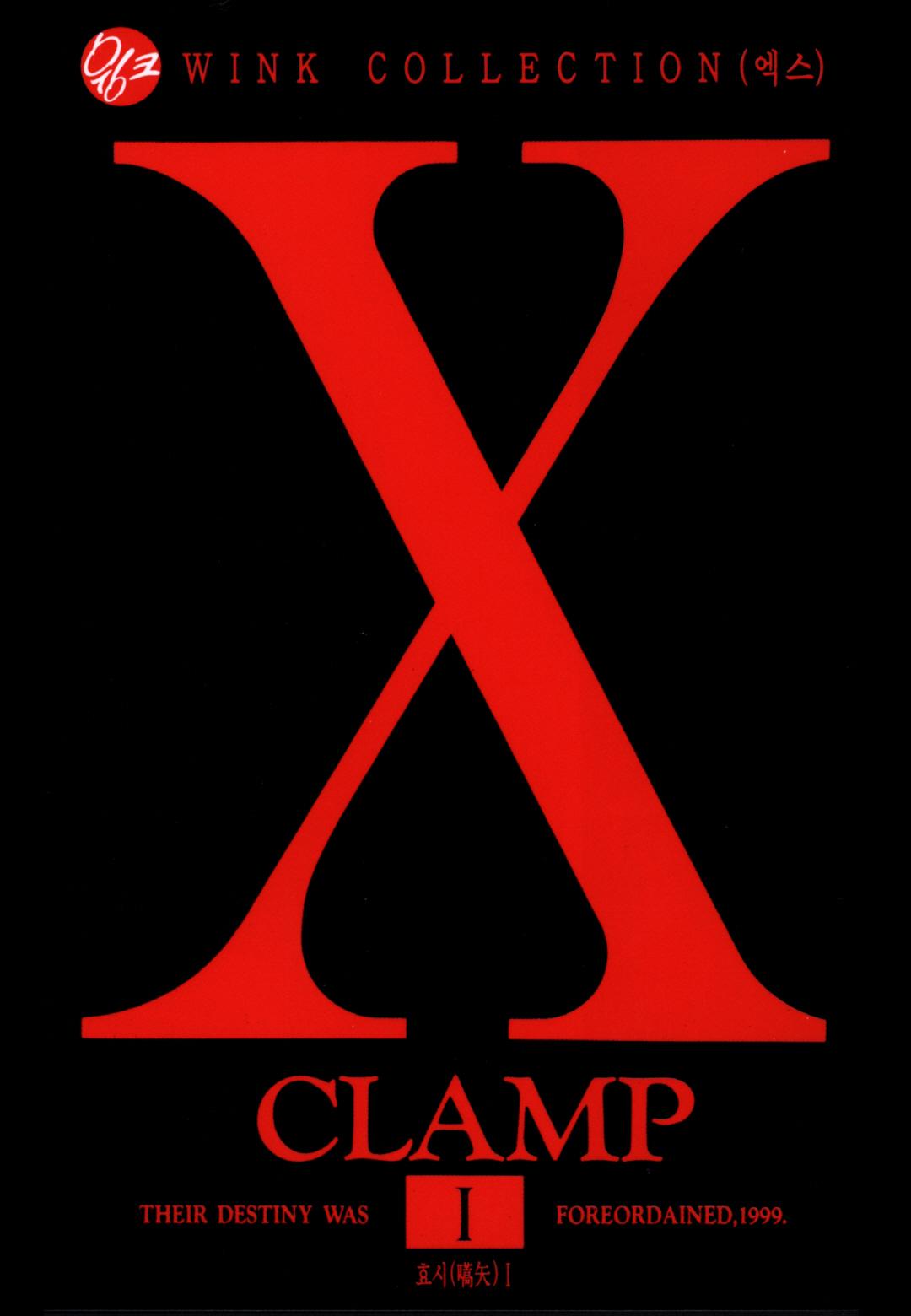 X(엑스)