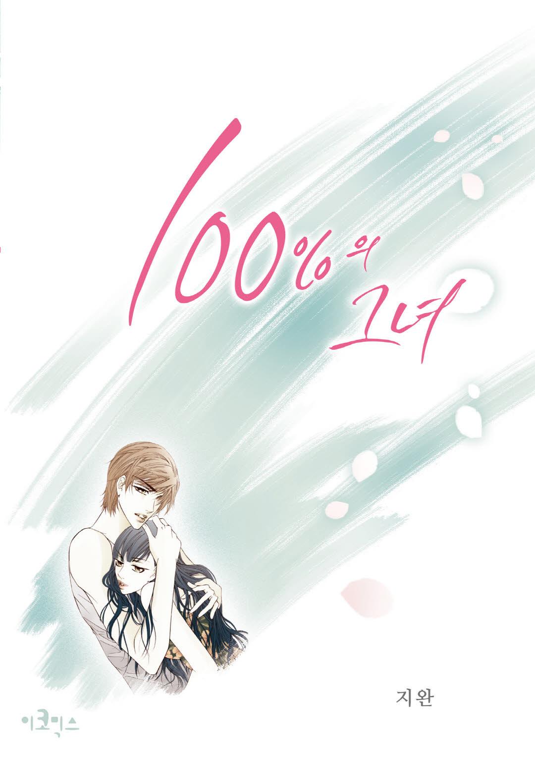 100%의 그녀