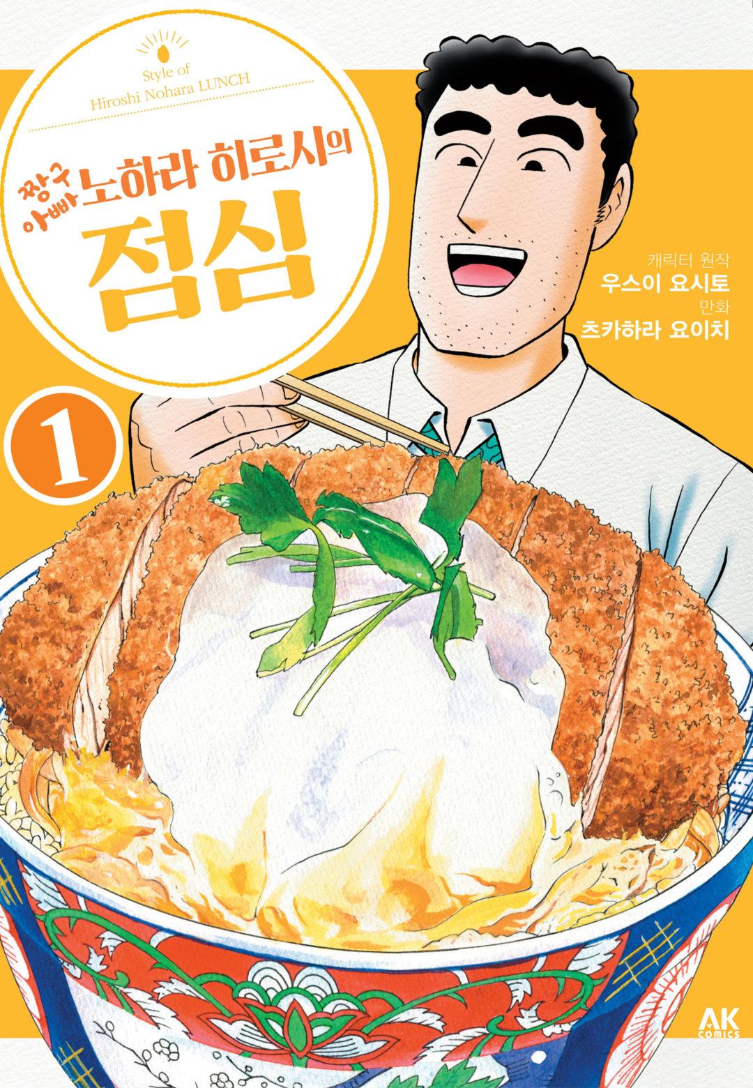 짱구 아빠 노하라 히로시의 점심