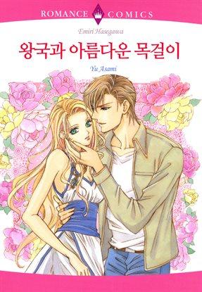 [로맨스] 왕국과 아름다운 목걸이