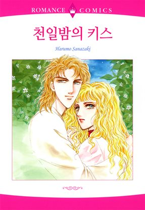 [로맨스] 천일밤의 키스