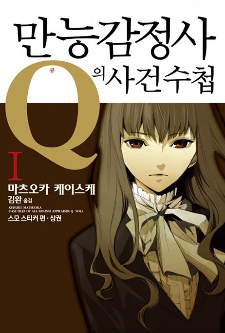 만능감정사 Q의 사건수첩