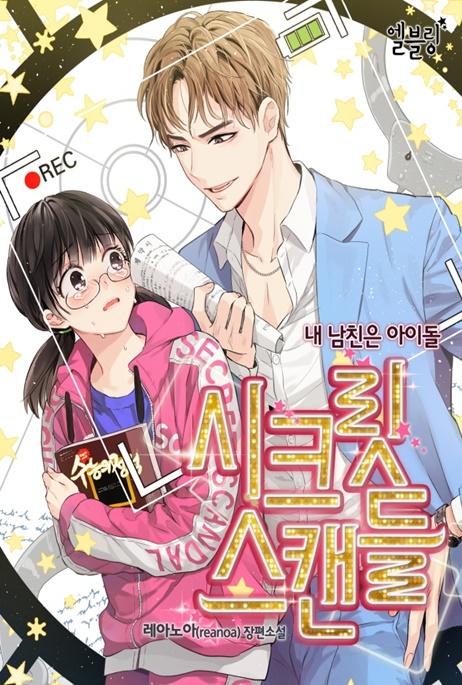 시크릿 스캔들 - 내 남친은 아이돌