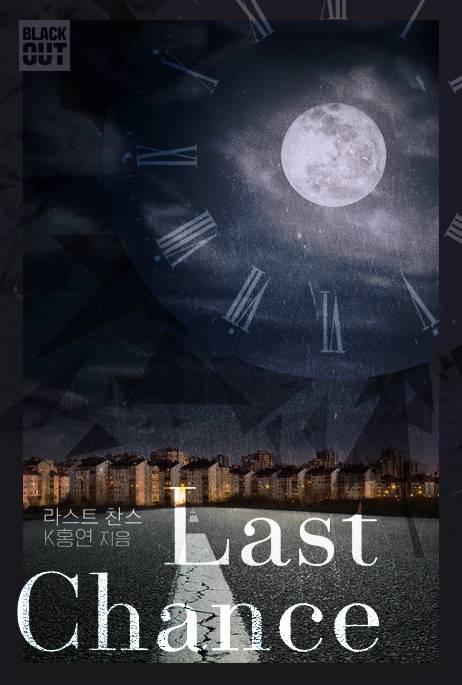 [BL] Last Chance (라스트 찬스) (개정 증보판)