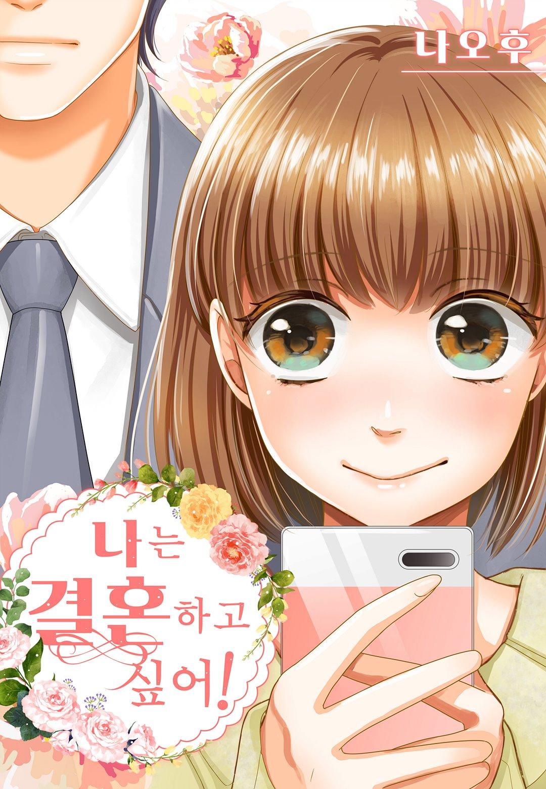 [미즈] 나는 결혼하고 싶어!