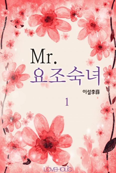 Mr.요조숙녀