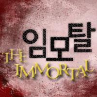 임모탈 (Immortal)
