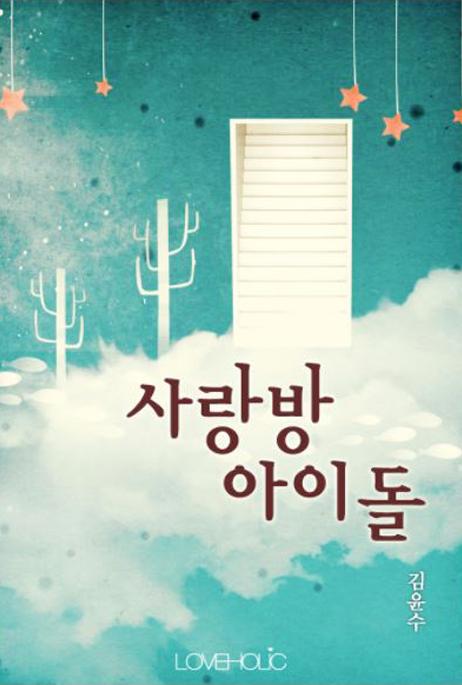사랑방 아이돌
