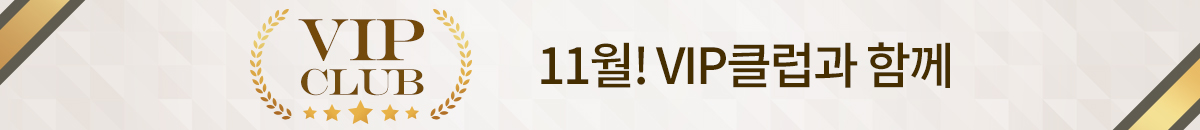 VIP클럽 11월 2차본
