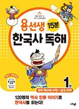한국사와 초등독해를