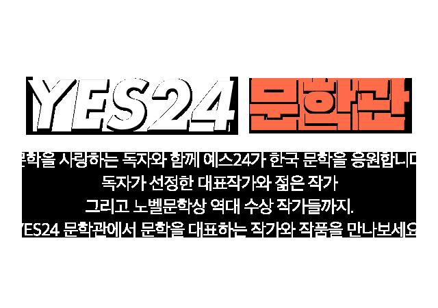YES24 문학관