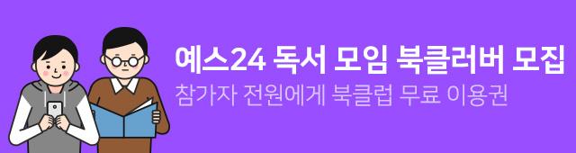 예스24 독서모임 북클러버 모집