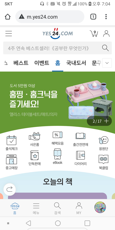YES24 모바일 Web화면