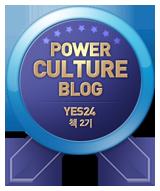 파워문화블로그 - YES24 책 2기