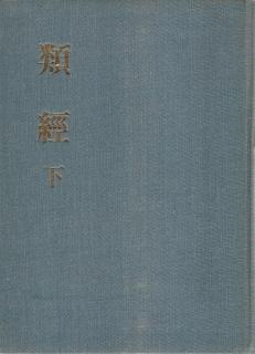 유경 類經 (상,하)