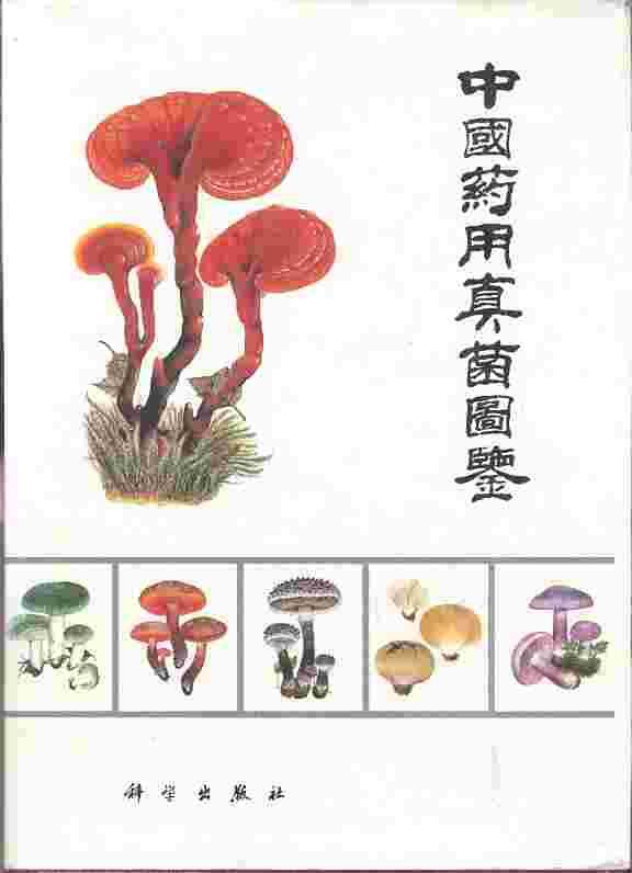 중국약용진균도감 中國藥用眞菌圖鑒 (중국도서)