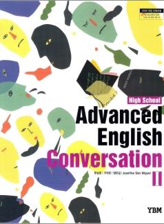 YBM 고등학교 Advanced English Conversation 1 심화 영어 회화 1 교과서