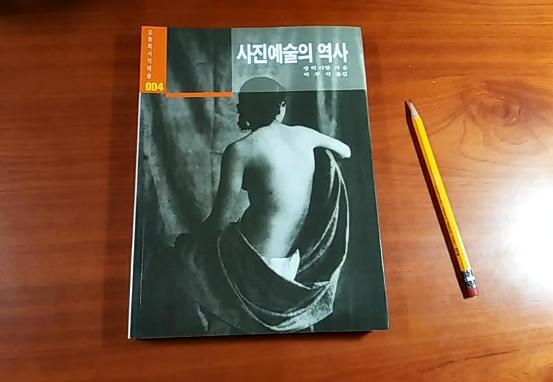 사진예술의 역사
