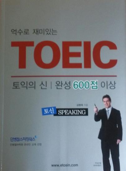 억수로 재미있는 TOEIC 토신 SPEAKING