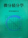 미분적분학