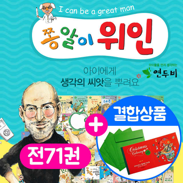 (연두비)쫑알이 위인(전71권)+크리스마스컬러링 [세이펜적용]
