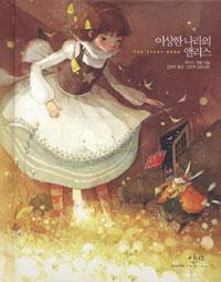 이상한 나라의 앨리스 (영미소설 /양장 /상품설명참조 /작은책 /2)