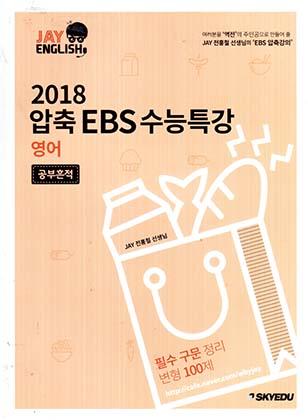 2018 압축 EBS 수능특강 영어 공부흔적