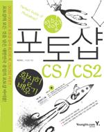 포토샵 CS/CS2 확실히 배우기 - 할수있다! (컴퓨터/큰책/상품설명참조/2)