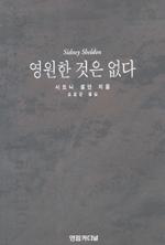 영원한 것은 없다 (영미소설/상품설명참조/2)