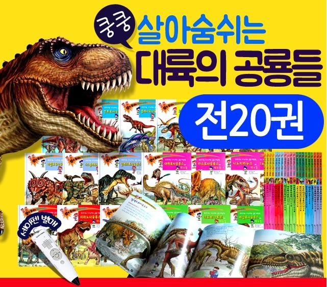 쿵쿵 살아숨쉬는 대륙의 공룡들 (전20권)