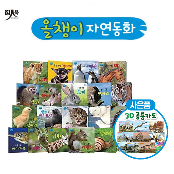 [인북]우리아이 첫 자연동화 올챙이 자연동화(보드북 20권)+추가구성 : 3D공룡카드 10장