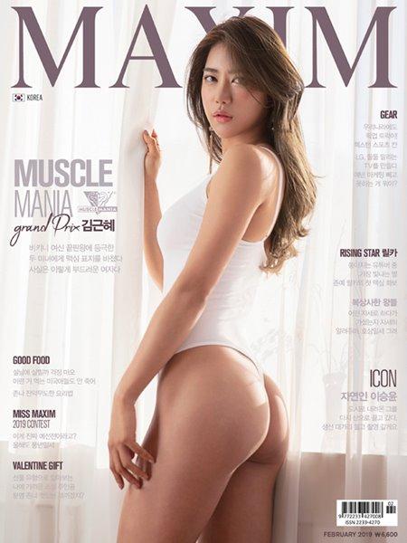 맥심 코리아 Maxim korea 2019년 2월