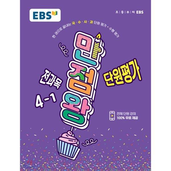 EBS 초등 기본서 만점왕 단원평가 4-1 (2019년)