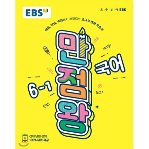 EBS 초등 기본서 만점왕 국어 6-1 (2019년)