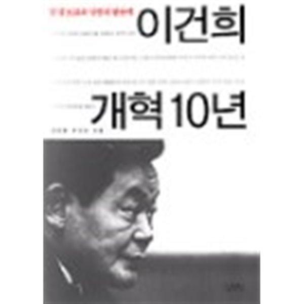 이건희 개혁 10년 / 김영사 / 2003.12(양장)
