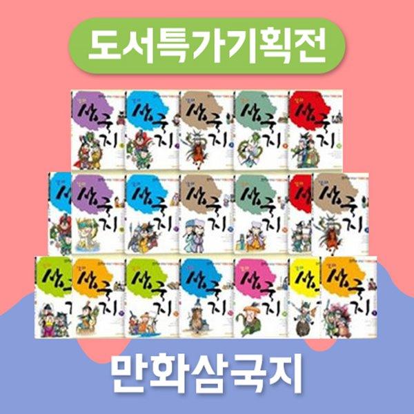 ★아들과딸-만화삼국지(전20권) / 삼국지 / 어린이삼국지 / 아들과딸 / SS급중고