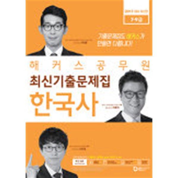 해커스 공무원 최신기출문제집 한국사 (2017 대비 7,9급 공무원)