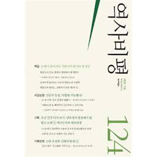 역사비평 124호 2018.가을