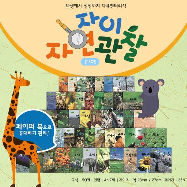 ★자이북스-Xi자연관찰(전50권) / ss급중고 / 자연관찰전집 / 어린이전집