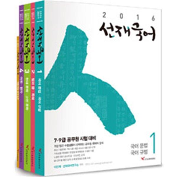 2016 선재국어 (전4권+별책부록)