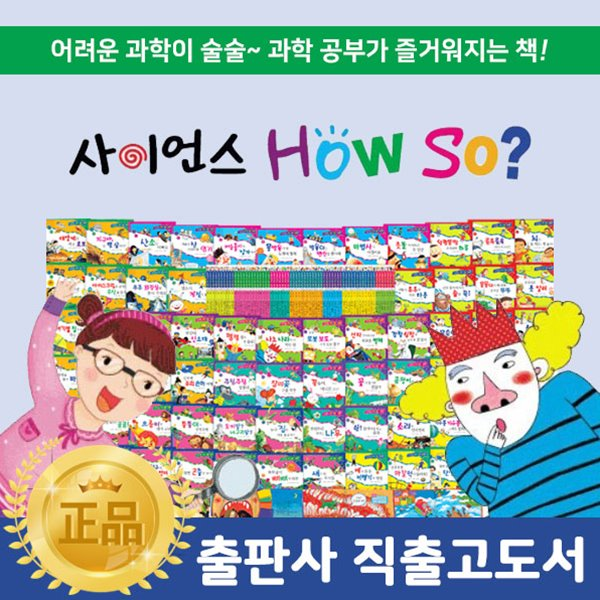 ★통큰-사이언스howso (전68권)