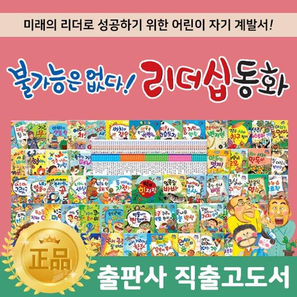 ★톨스-불가능은없다리더십동화 (전60권)