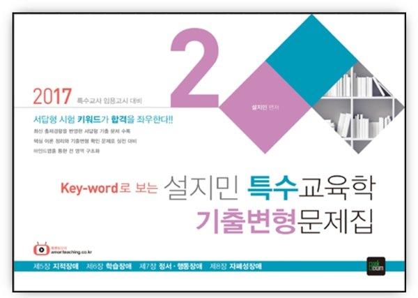2017 설지민 특수교육학 기출변형문제집 2