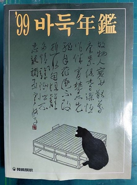 1999년 바둑연감 / 한국기원