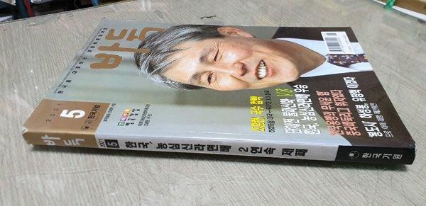 2001년5월간부록. 한국을 대표하는 정통바둑 매거진 바둑